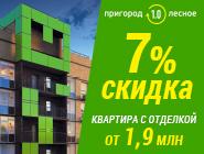 ЖК «Пригород Лесное» Скидка на квартиры 7%